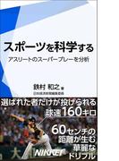 スポーツを科学する アスリートのスーパープレーを分析(日経e新書)