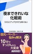 夜まできれいな化粧術 SNSにアップされても怖くない(日経e新書)