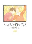 いとしの猫っ毛3(3)(シトロンコミックス)