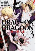 DRAG-ON DRAGOON 死ニ至ル赤 3巻(ヤングガンガンコミックス)
