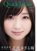 クイック・ジャパン vol.116(クイック・ジャパン)