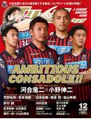 Jリーグサッカーキング2014年12月号(Jリーグサッカーキング)