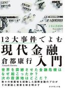 12大事件でよむ現代金融入門