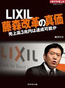 LIXIL 藤森改革の真価 売上高3兆円は達成可能か(週刊ダイヤモンド 特集BOOKS)