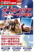 オーストラリア・ニュージーランド留学(地球の歩き方 成功する留学)