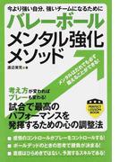バレーボールメンタル強化メソッド 今より強い自分、強いチームになるために (パーフェクトレッスンブック)(PERFECT LESSON BOOK)