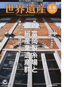 世界遺産年報 2015 〈特集〉富岡製糸場と絹産業遺産群 (講談社MOOK)(講談社MOOK)