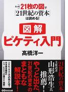 図解ピケティ入門 たった21枚の図で『21世紀の資本』は読める!