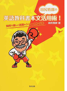 田尻悟郎の英語教科書本文活用術! 知的で楽しい活動&トレーニング集