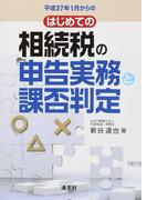 平成27年1月からのはじめての相続税の申告実務と課否判定