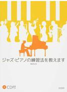 ジャズ・ピアノの練習法を教えます