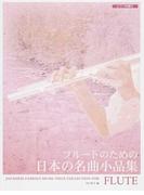 フルートのための日本の名曲小品集 ピアノ伴奏付 2014