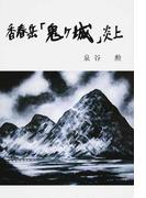 香春岳「鬼ケ城」炎上