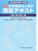 社会福祉法人会計簿記テキスト 「新会計基準」準拠 3訂版 上級〈簿記会計〉編
