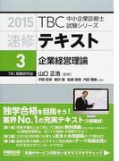 TBC中小企業診断士試験シリーズ速修テキスト 2015−3 企業経営理論