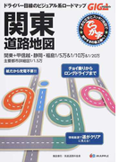 でっか字関東道路地図 2版