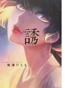 誘 (星海社FICTIONS)(星海社FICTIONS)