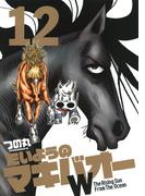 たいようのマキバオーW 12 (週刊プレイボーイ・コミックス)
