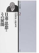 シリーズ日蓮 2 日蓮の思想とその展開