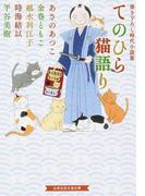 てのひら猫語り 書き下ろし時代小説集 (白泉社招き猫文庫)