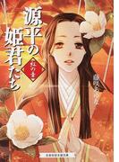 源平の姫君たち 紅の章 (白泉社招き猫文庫)