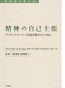 精神の自己主張 ティリヒ=クローナー往復書簡1942−1964 (転換期を読む)