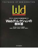 Webディレクションの教科書 デザイナーのためのプロの制作術が身につく