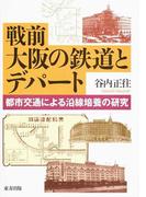 戦前大阪の鉄道とデパート 都市交通による沿線培養の研究