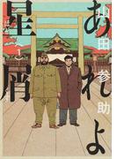 あれよ星屑(BEAM COMIX) 6巻セット(ビームコミックス)