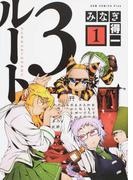 ルート3(ガムコミックスプラス) 3巻セット(GUM COMICS Plus)