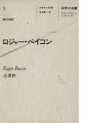 科学の名著<3> ロジャー・ベイコン(科学の名著)