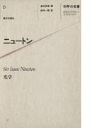 科学の名著<6> ニュートン(科学の名著)