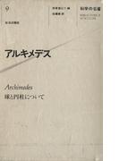 科学の名著<9> アルキメデス(科学の名著)