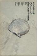科学の名著 第2期<9> ベルナール : 動植物に共通する生命現象(科学の名著)