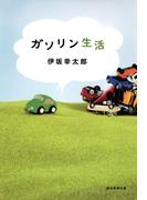 ガソリン生活(朝日新聞出版)