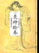 荒神絵巻(朝日新聞出版)