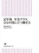 定年後 年金プラス、ひとの役に立つ働き方(朝日新聞出版)
