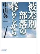 被差別部落の暮らしから(朝日新聞出版)
