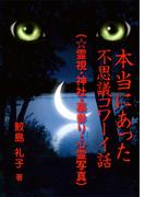 本当にあった不思議コワーイ話(7)(☆霊視・神社・墓参り・心霊写真)