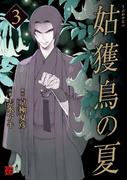 姑獲鳥の夏(3)(カドカワデジタルコミックス)
