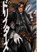 ドリフターズ(4)(YKコミックス)