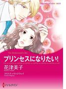 おてんばヒロインセット vol.1(ハーレクインコミックス)