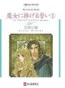 魔女に捧げる誓い セット(ハーレクインコミックス)