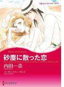 漫画家 内田一奈 セット(ハーレクインコミックス)