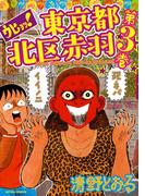 ウヒョッ! 東京都北区赤羽 3(アクションコミックス)