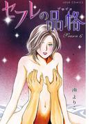 セフレの品格―プライド― 6(ジュールコミックス)