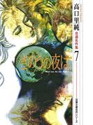 高口里純自選名作集 : 7 きのうの夜は(ジュールコミックス)