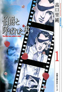 高口里純自選名作集 : 11 伯爵と呼ばれた男1(ジュールコミックス)