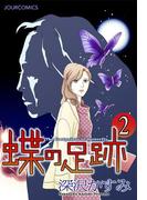 蝶の足跡 : 2(ジュールコミックス)