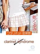 クラリネット症候群(徳間文庫)
